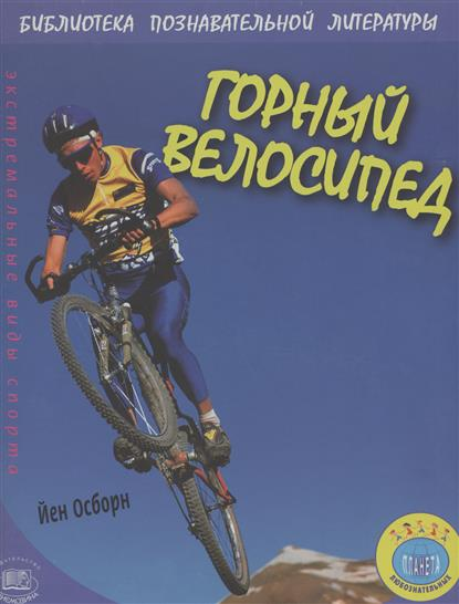Осборн Й. Горный велосипед указатель ветра малый duckdog увм 10365 387 800х250мм