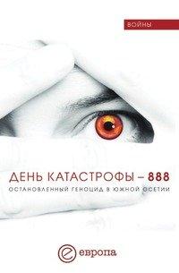 День катастрофы - 888 Остановленный геноцид в Южной Осетии