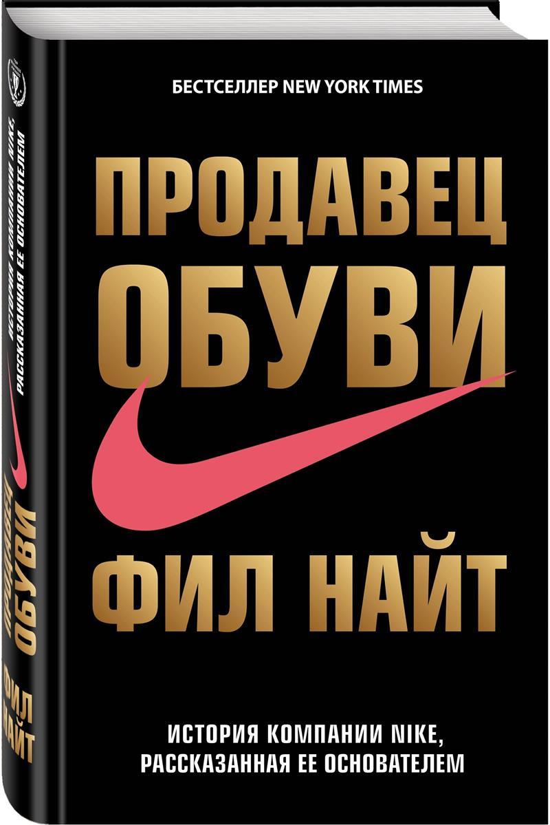 Найт Ф. Продавец обуви. История компании Nike, рассказанная ее основателем