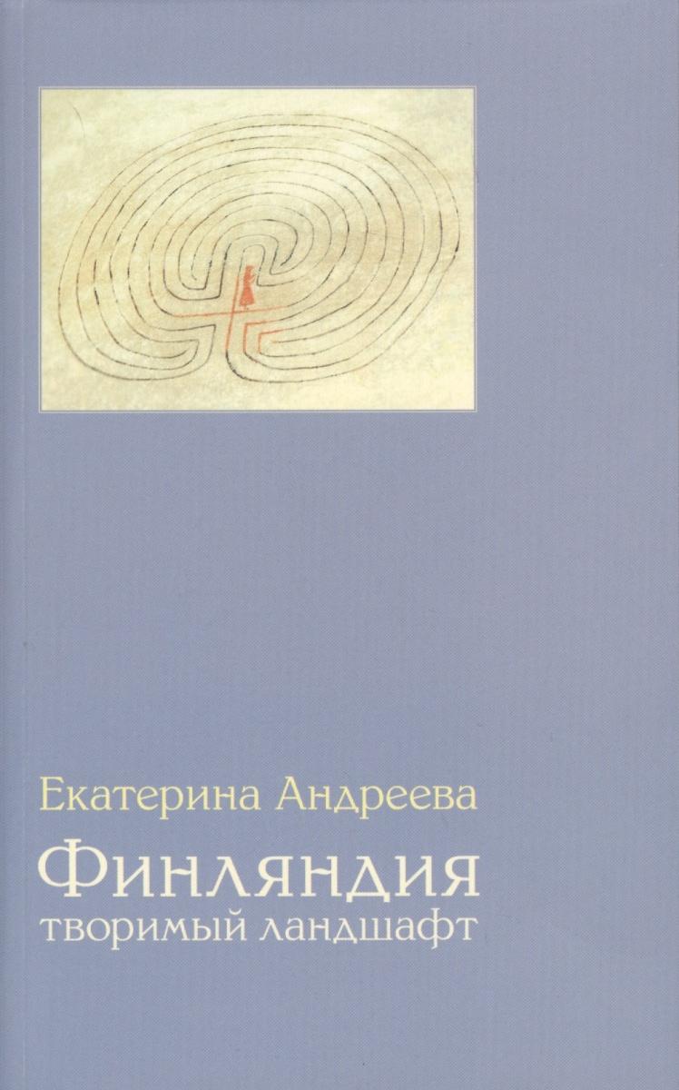 Андреева Е. Финляндия. Творимый ландшафт юлия андреева феникс