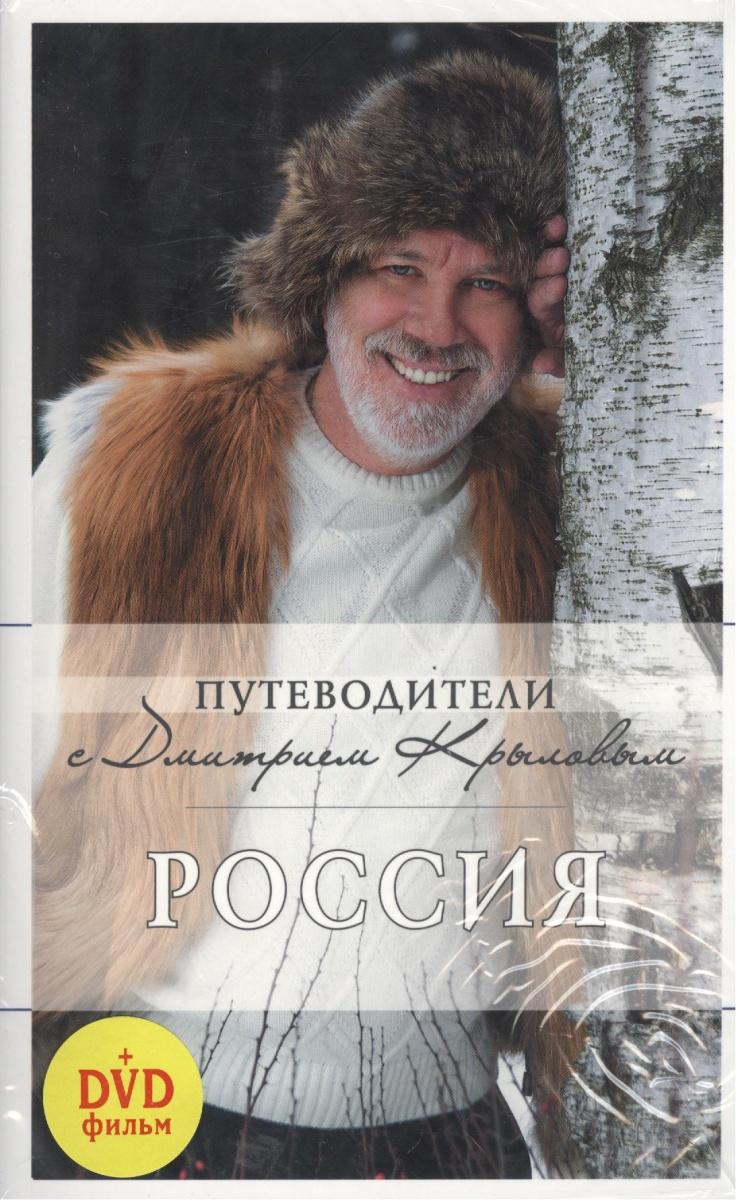 Крылов Д., Кульков Д. Россия (+DVD)