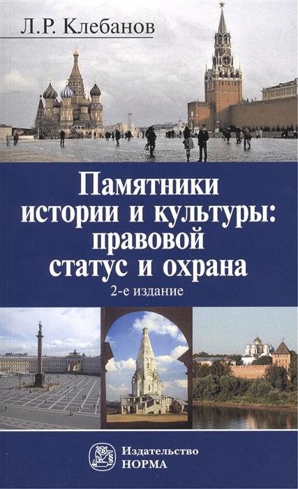 Памятники истории и культуры: правовой статус и охрана