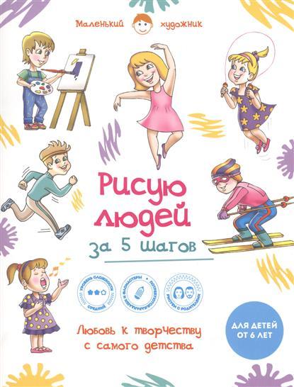 Полбенникова А. (ред.) Рисую людей за 5 шагов. Для детей от 6 лет ISBN: 9785699799831 addict a ball большой от 6 лет 138 шагов 0461 1140