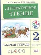 Литературное чтение. 2 класс. Рабочая тетрадь. Часть 1