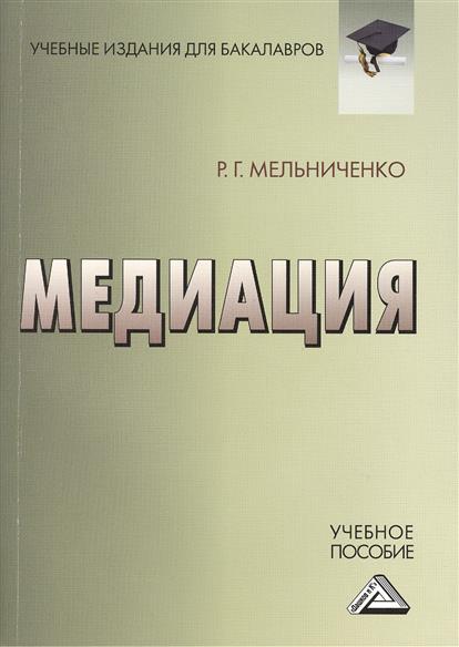 Медиация Учебное пособие