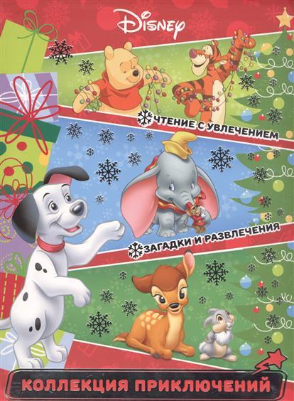 Пименова Т. (ред.) Disney. Праздничные истории. Коллекция приключений пименова т ред disney золушка