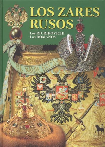 Русские цари. Рюриковичи. Романовы / Los Zares Rusos. Los Riurikovichi. Los Romanov (+ Генеалогия русских царских семей на англ. яз.)