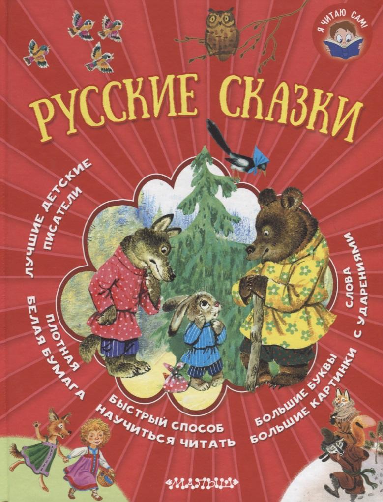 Толстой Л.: Русские сказки