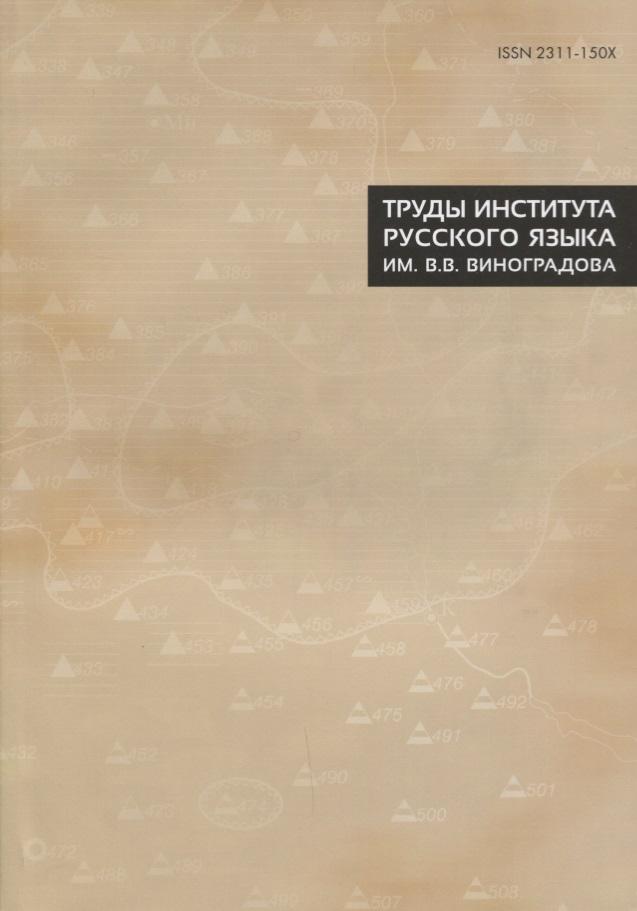 Труды Института русского языка им. В. В. Виноградова. VIII