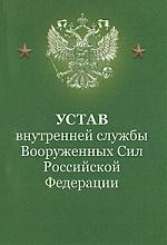 Устав внутренн. службы Вооруж. Сил РФ