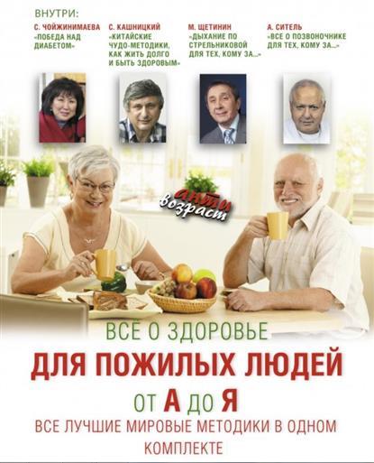 Все о здоровье для пожилых людей от А до Я. Все лучшие мировые методики в одном комплекте (комплект из 4 книг)