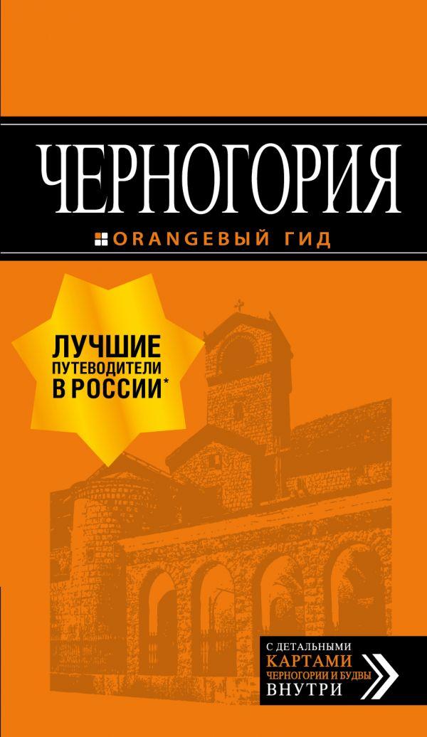 Ячимович Е. Черногория. Путеводитель ISBN: 9785040900961