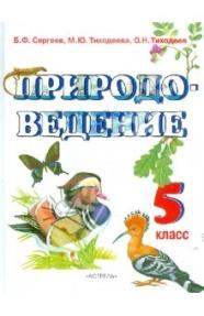 Природоведение 5 кл Учебник