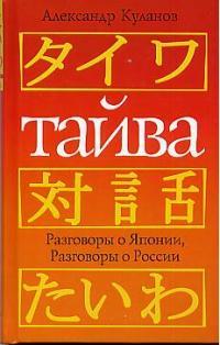 Тайва Разговоры о Японии Разговоры о России