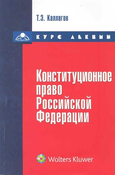 Конституционное право РФ Курс лекций