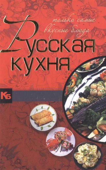 Праздничная кухня. Подарочный набор. 4 лучшие книги. Русская кухня. Только самые вкусные блюда (комплект из 4 книг)