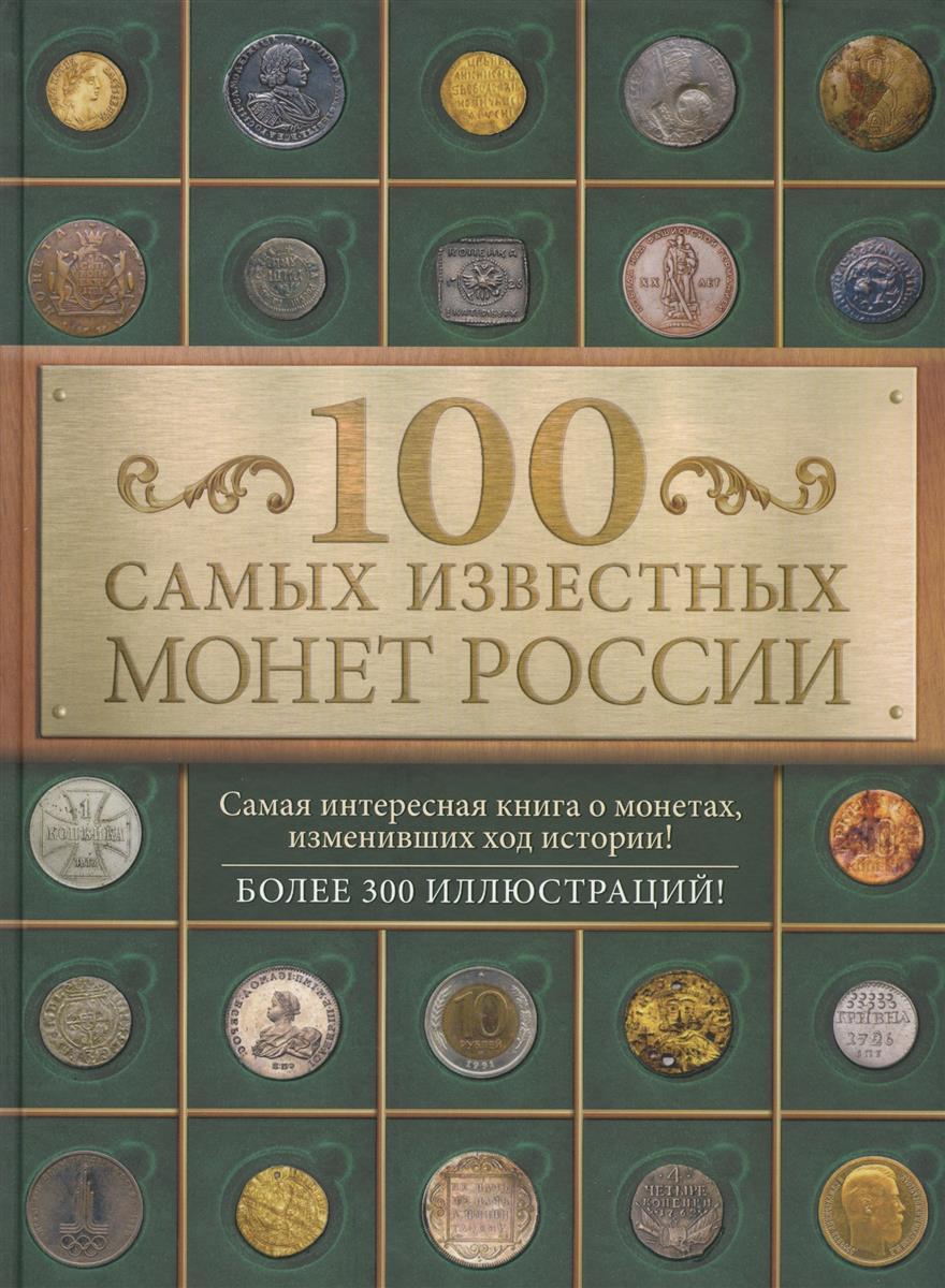 100 самых известных монет России. Самая интересная книга о монетах, изменивших ход истории! Более 300 иллюстраций!