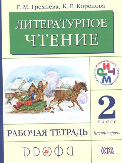 Грехнева Г., Корепова К. Литературное чтение. 2 класс. Рабочая тетрадь. Часть 1