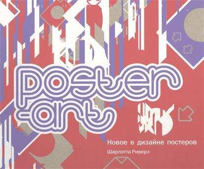 Poster art. Новое в дизайне постеров