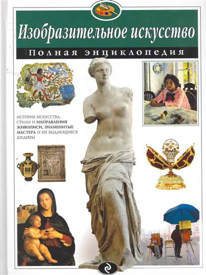 Изобразительное искусство Полная энциклопедия