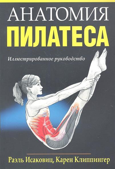 Анатомия пилатеса. Иллюстрированное руководство