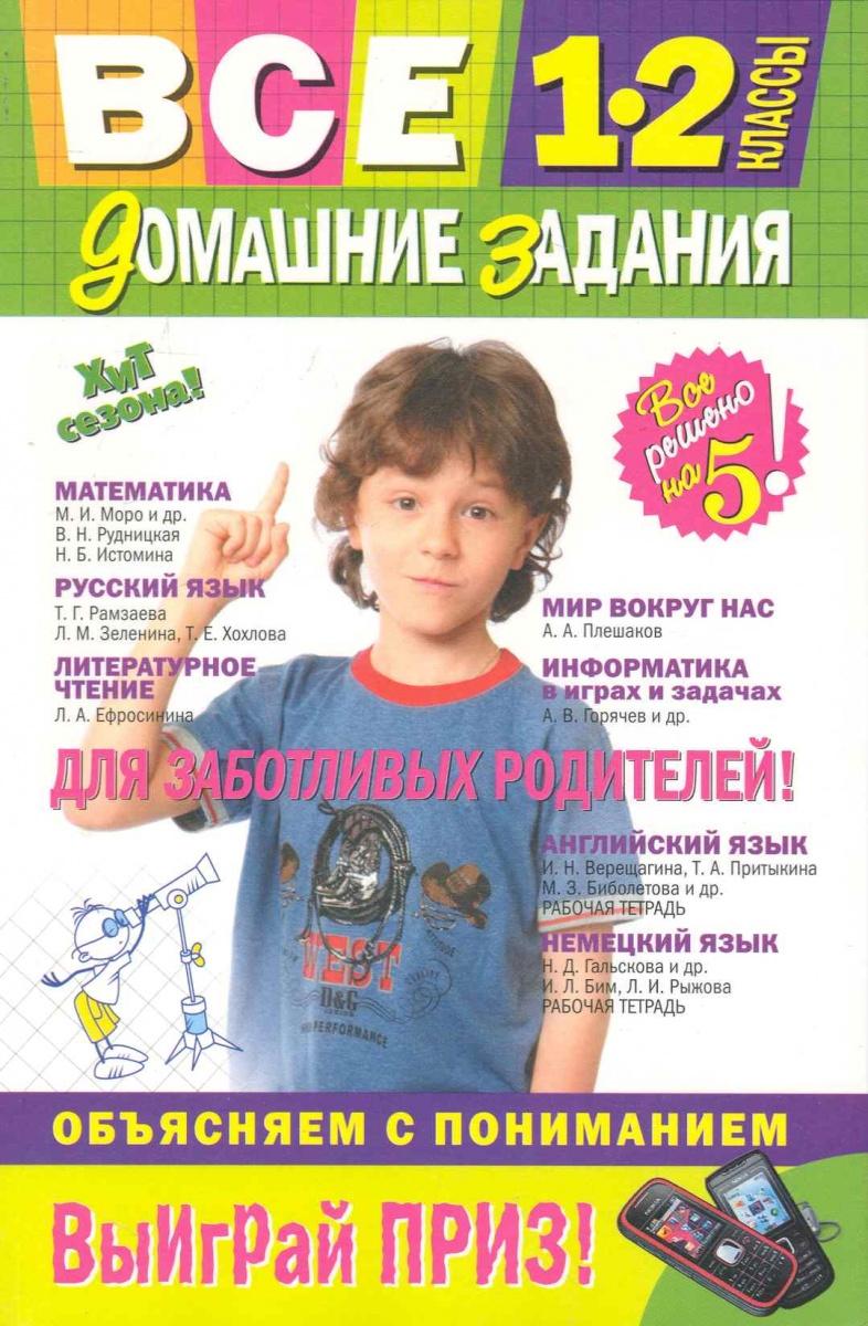 Все домашние задания 1-2 кл Решения… ISBN: 9785976401105