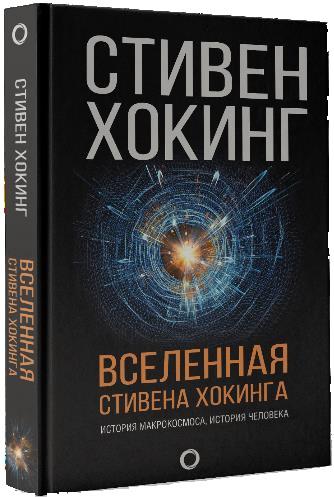 Вселенная Стивена Хокинга