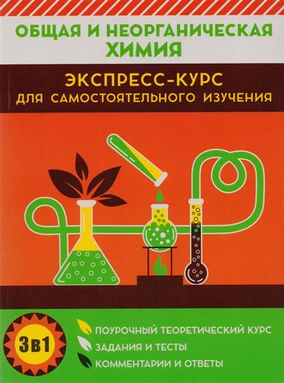 Курило И., Малашонок И., Шевчук М. Общая и неорганическая химия. Экспресс-курс для самостоятельного изучения