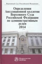 Определения Апелляционной коллегии Верховного Суда Российской Федерации по административным делам 2014