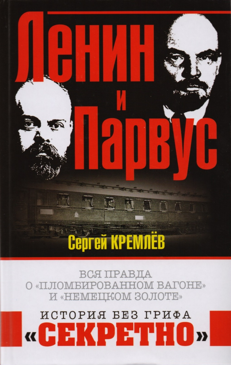 Ленин и Парвус. Вся правда о