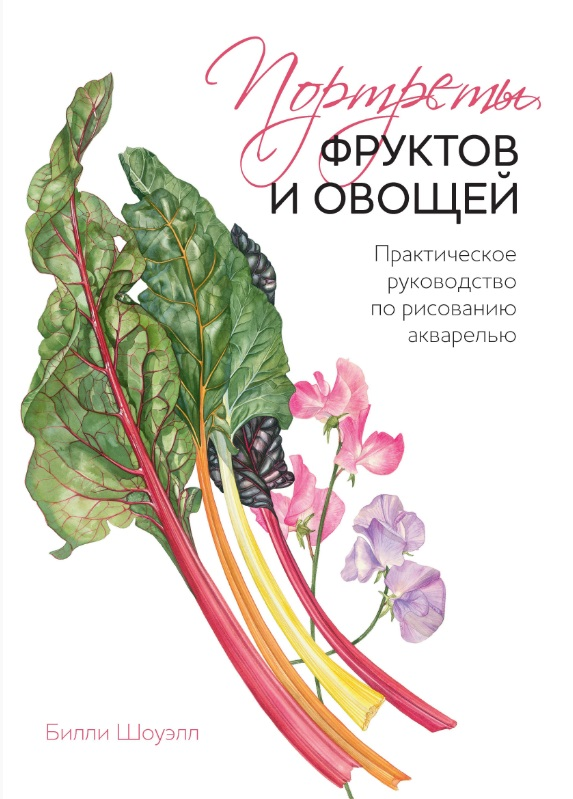 Шоуэлл Б. Портреты фруктов и овощей. Практическое руководство по рисованию акварелью
