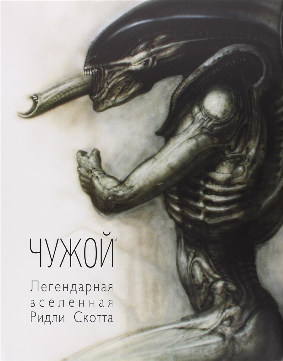 Чужой. Легендарное коллекционное издание пк коллекционное издание в таганроге