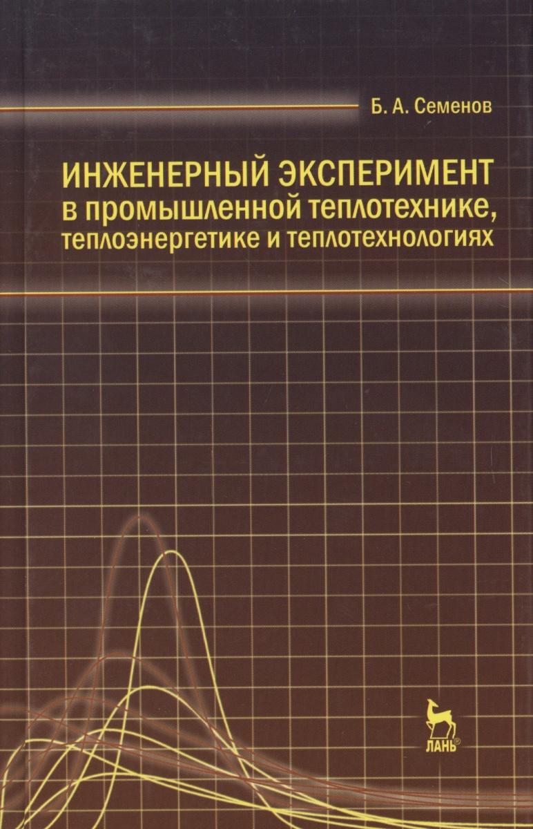 Инженерный эксперимент в промышленной теплотехнике теплоэнергетике и теплотехнологиях Учебное пособие