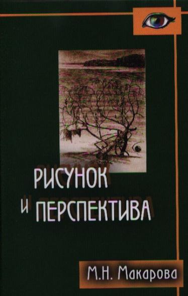 Макарова М. Рисунок и перспектива. Теория и практика петуховский м теория и практика