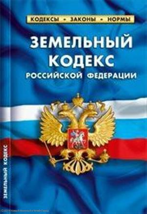Земельный кодекс Российской Федерации. По состоянию на 1 февраля 2013 года