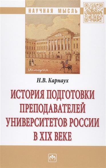 История подготовки преподавателей университетов России в XIX веке. Монография