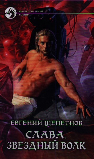 Щепетнов Е. Слава. Звездный Волк. Роман