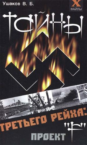 Ушаков В. Тайны третьего рейха Проект F аненербе тайны оккультного министерства третьего рейха