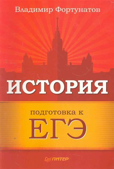 История Подготовка к ЕГЭ
