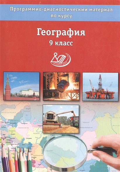 География. 9 класс. Программно-диагностический материал по курсу