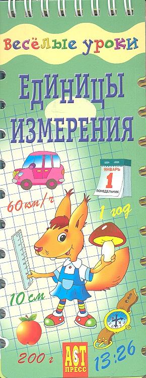Единицы измерения. 8-11 лет sitemap 151 xml page 8