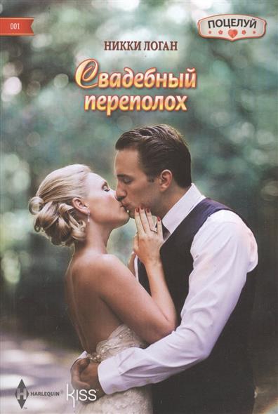 Логан Н.: Свадебный переполох. Роман