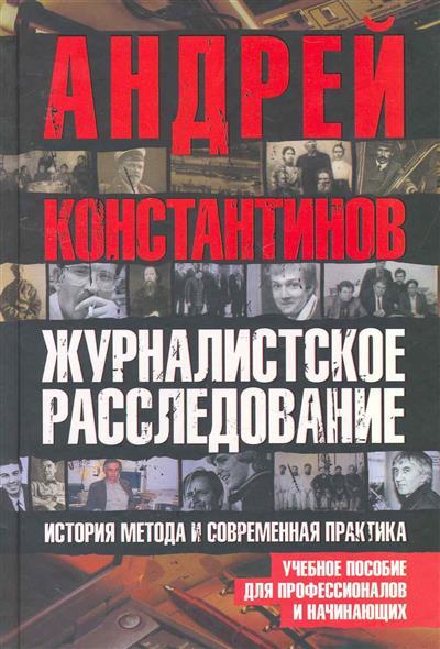 Константинов А. Журналистское расследование евгений константинов витуля