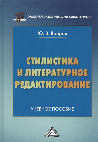 Вайрах Ю. Стилистика и литературное редактирование. Учебное пособие