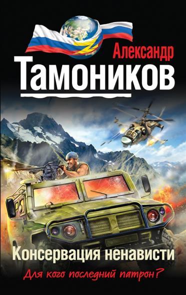 Тамоников А. Консервация ненависти тамоников а холодный свет луны