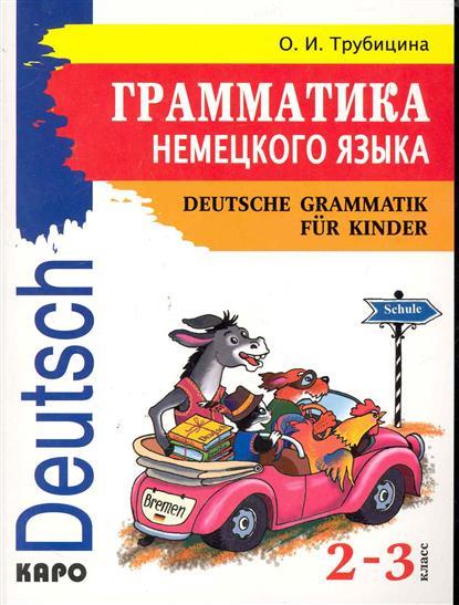 Трубицина О. Грамматика немецкого языка 2-3 кл