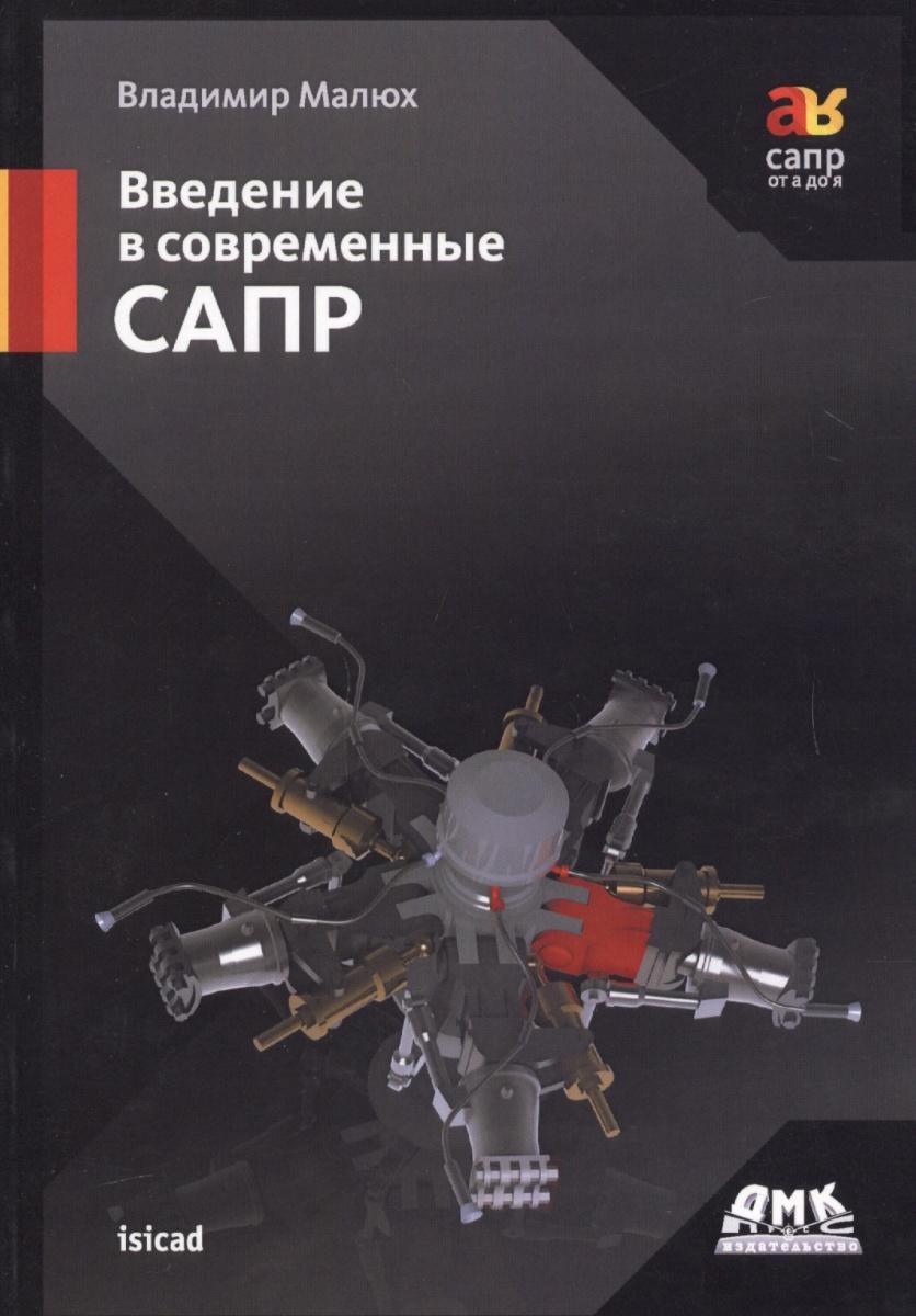 Малюх В. Введение в современные САПР. Курс лекций ISBN: 9785970604403 цена
