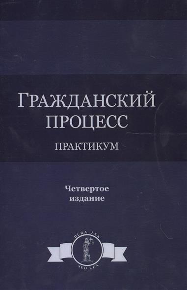 Гражданский процесс. Практикум. 4 издание