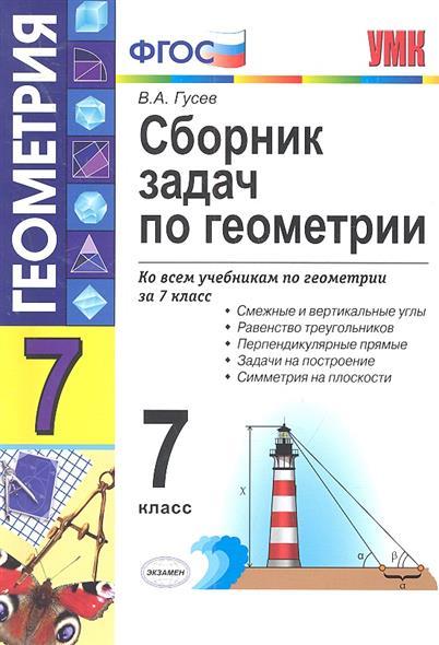 Сборник задач по геометрии. 7 класс. Ко всем учебникам по геометрии за 7 класс