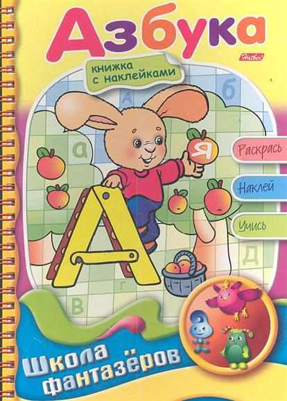 Азбука. Книжка с наклейками. Раскрась. Наклей. Учись